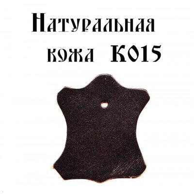 Натуральная кожа К015