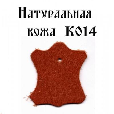 Натуральная кожа К014