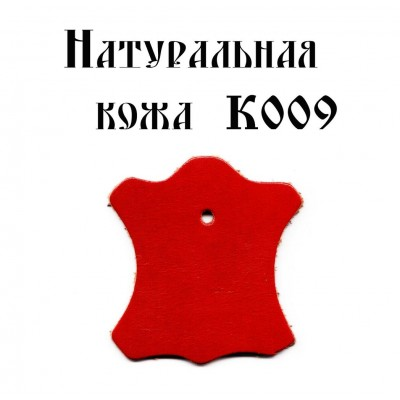 Натуральная кожа К009