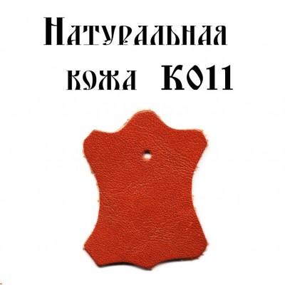 Натуральная кожа К011