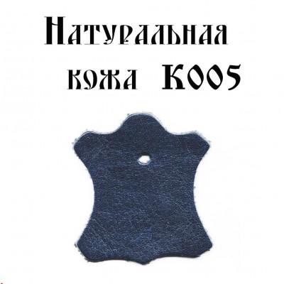 Перфект К005 синий