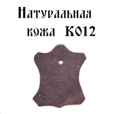 Натуральная кожа К012