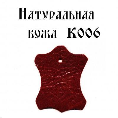 Натуральная кожа К006