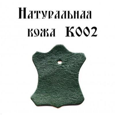 Натуральная кожа К002